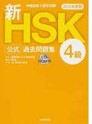 新HSK公式過去問題集4級 中国語能力認定試験 2013年度版