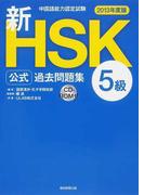 新HSK公式過去問題集5級 中国語能力認定試験 2013年度版