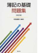簿記の基礎問題集 4訂版
