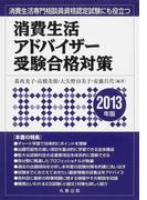 消費生活アドバイザー受験合格対策 消費生活専門相談員資格認定試験にも役立つ 2013年版