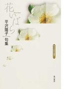 花いばら 平沢陽子句集 (角川平成俳句叢書)