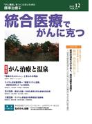 統合医療でがんに克つ 2012年12月号 VOL.54