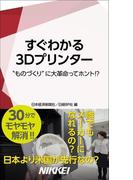 すぐわかる3Dプリンター(日経e新書)