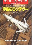 宇宙のランデヴー(ハヤカワSF・ミステリebookセレクション)