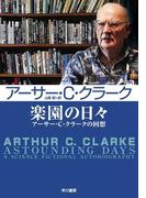 楽園の日々 アーサー・C・クラークの回想(ハヤカワSF・ミステリebookセレクション)