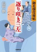御花畑役秘帖 返り咲き三左(学研M文庫)
