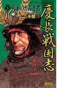 慶長戦国志3(歴史群像新書)