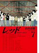 レッド 1969~1972(7)