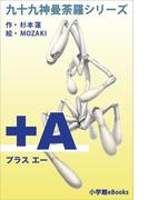 九十九神曼荼羅シリーズ +A(プラス・エー)(九十九神曼荼羅シリーズ)