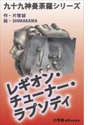 九十九神曼荼羅シリーズ レギオン・チューナー・ラプソディ(九十九神曼荼羅シリーズ)