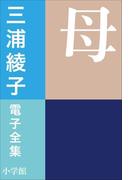 三浦綾子 電子全集 母(三浦綾子 電子全集)