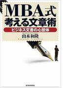 MBA式考える文章術