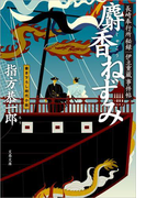 長崎奉行所秘録 伊立重蔵事件帖  麝香(じゃこう)ねずみ(文春文庫)