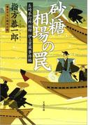 長崎奉行所秘録 伊立重蔵事件帖  砂糖相場の罠(文春文庫)