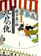 長崎奉行所秘録 伊立重蔵事件帖  江戸の仇(かたき)(文春文庫)