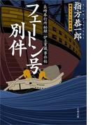 長崎奉行所秘録 伊立重蔵事件帖  フェートン号別件(文春文庫)
