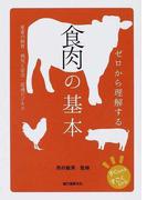 ゼロから理解する食肉の基本 家畜の飼育・病気と安全・流通ビジネス