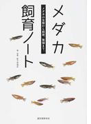 メダカ飼育ノート メダカの生態から飼育、繁殖まで