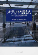 メディアが震えた テレビ・ラジオと東日本大震災
