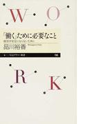 「働く」ために必要なこと 就労不安定にならないために (ちくまプリマー新書)(ちくまプリマー新書)