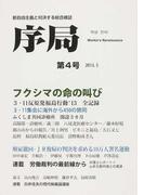 序局 新自由主義と対決する総合雑誌 第4号(2013.5) フクシマの命の叫び