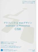 グラフィック&WebデザインIllustrator & Photoshop CS6 基礎からしっかり学べる信頼の一冊 (デジタルハリウッドの本)