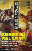 戦国武将の戦術論 (ベスト新書)(ベスト新書)