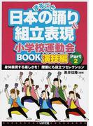 まるごと日本の踊り&組立表現小学校運動会BOOK 演技編Part2 身体表現する楽しさを!授業にも役立つセレクション