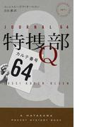 特捜部Q 4 カルテ番号64 (HAYAKAWA POCKET MYSTERY BOOKS)(ハヤカワ・ポケット・ミステリ・ブックス)