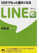 10分でもっと面白くなるLINE (青春文庫)(青春文庫)