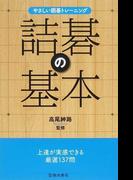 詰碁の基本 上達が実感できる厳選137問 (やさしい囲碁トレーニング)