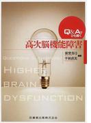 Q&Aでひも解く高次脳機能障害