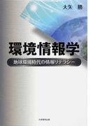 環境情報学 地球環境時代の情報リテラシー