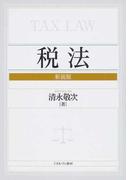 税法 新装版