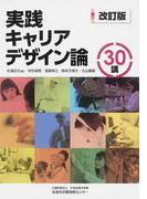 実践キャリアデザイン論30講 改訂版