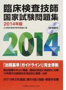 臨床検査技師国家試験問題集 2014年版