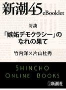 対談「嫉妬デモクラシー」のなれの果て―新潮45eBooklet(新潮45eBooklet)