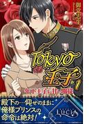 Tokyo王子1―年下王子に甘い服従(ルキア)