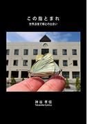 この指とまれ・世界遺産で蝶との出会い(読売ebooks)
