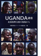UGANDA通信 北部復興支援の現場から