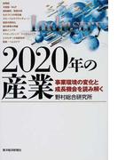 2020年の産業 事業環境の変化と成長機会を読み解く