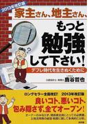 家主さん、地主さん、もっと勉強して下さい! デフレ時代を生きぬくために 2013年改訂版