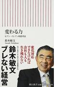 変わる力 セブン−イレブン的思考法 (朝日新書)(朝日新書)