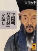 王陽明「伝習録」を読む