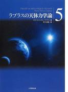 ラプラスの天体力学論 5