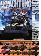 アハトゥンク・ガールズ&パンツァー ガールズ&パンツァー公式戦車ガイドブック 1