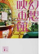 幻想映画館 (講談社文庫)(講談社文庫)