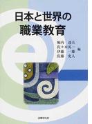 日本と世界の職業教育
