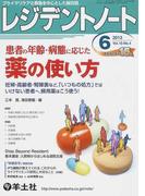 レジデントノート プライマリケアと救急を中心とした総合誌 vol.15−no.4(2013−6) 患者の年齢・病態に応じた薬の使い方
