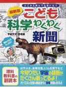 こども科学わくわく新聞 宇宙天文・恐竜編 どこから読んでも役に立つ 最新版